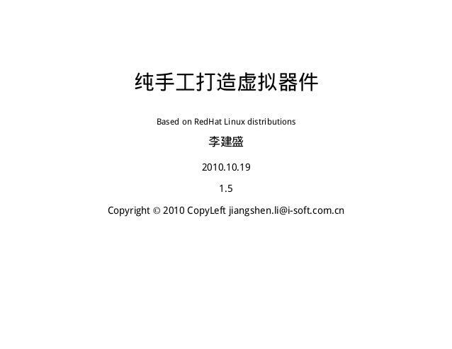 纯手工打造虚拟器件Based on RedHat Linux distributions李建盛2010.10.191.5Copyright © 2010 CopyLeft jiangshen.li@i-soft.com.cn