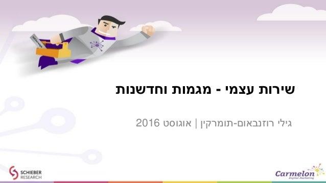 עצמי שירות-וחדשנות מגמות גילירוזנבאום-תומרקין|אוגוסט2016