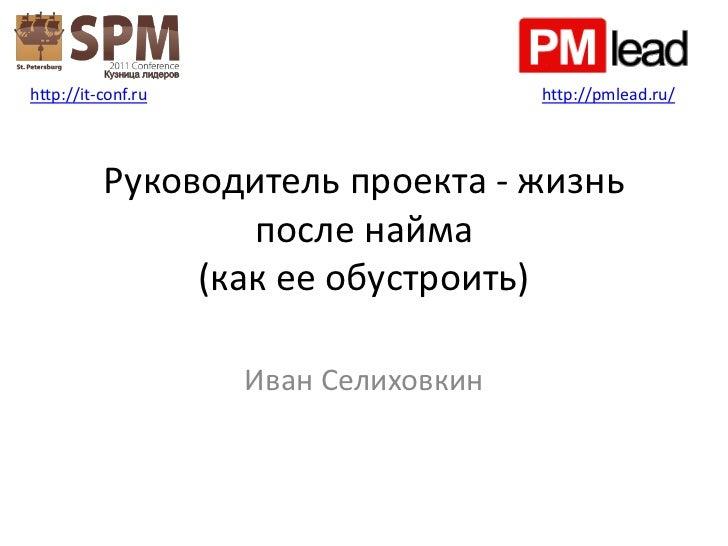 http://it-conf.ru                     http://pmlead.ru/          Руководитель проекта - жизнь                  после найма...