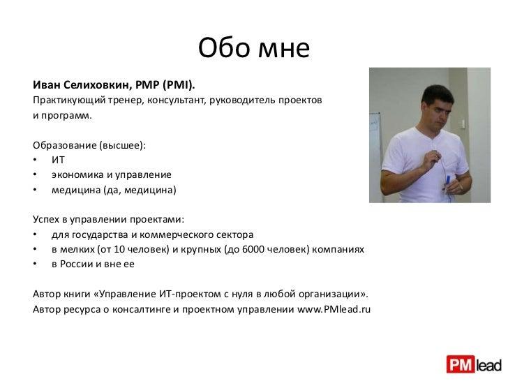 ПМ - жизнь после найма, как ее обустроить Slide 2