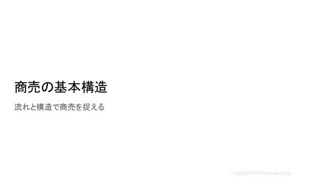 copyright 2019 hataraku-kaigi 商売の基本構造 流れと構造で商売を捉える