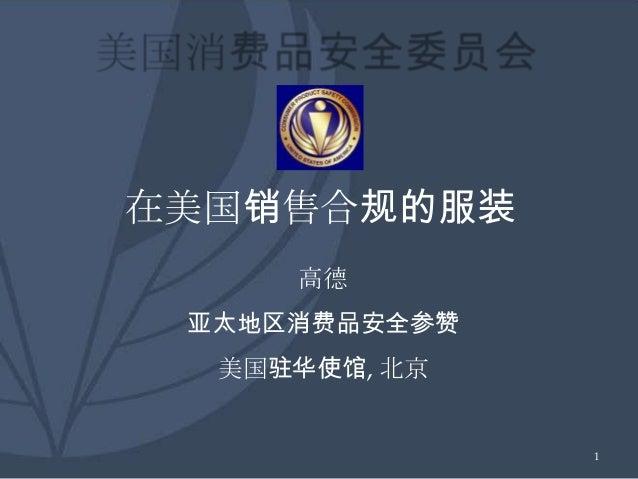 在美国销售合规的服装 高德 亚太地区消费品安全参赞 美国驻华使馆, 北京  1