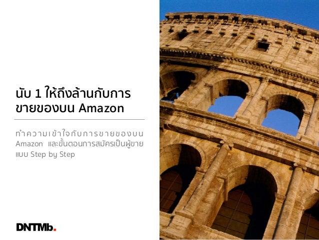 นับ 1 ให้ถึงล้านกับการ ขายของบน Amazon ทําความเข้าใจกับการขายของบน Amazon และขั้นตอนการสมัครเป็นผู้ขาย แบบ Step by Step