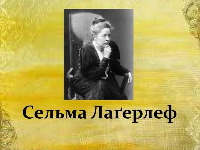 Сельма Лаґерлеф