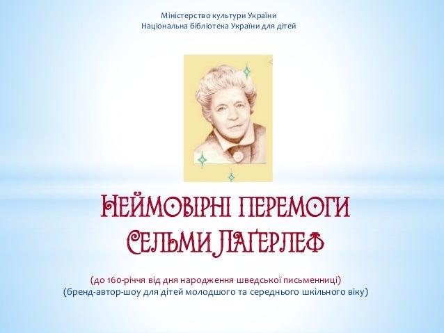 Міністерство культури України Національна бібліотека України для дітей (до 160-річчя від дня народження шведської письменн...