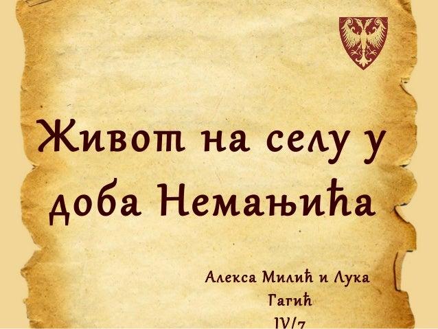 Живот на селу удоба Немањића       Алeкса Милић и Лука              Гагић               IV/7