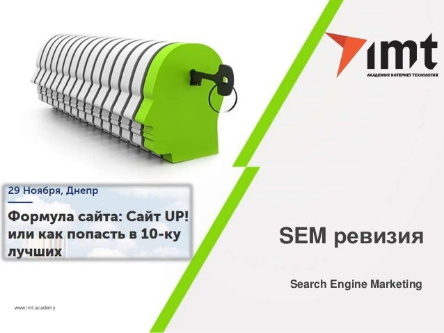 Search Engine Marketing SEM ревизия www.imt.academy