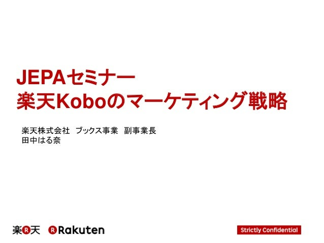 JEPAセミナー 楽天Koboのマーケティング戦略 楽天株式会社 ブックス事業 副事業長 田中はる奈