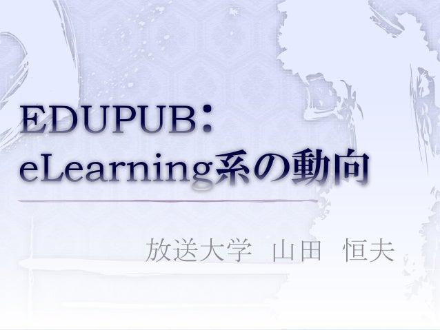 放送大学 山田 恒夫
