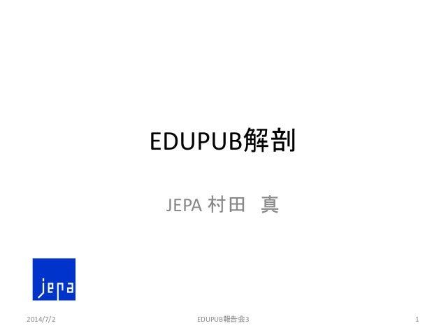 EDUPUB解剖 JEPA 村田 真 2014/7/2 1EDUPUB報告会3