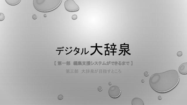 デジタル大辞泉 【 第一部 編集支援システムができるまで 】 第三部 大辞泉が目指すところ