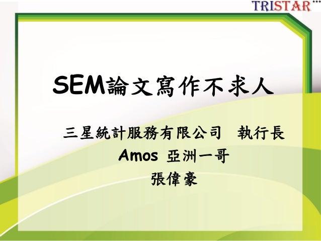 SEM論文寫作不求人三星統計服務有限公司 執行長Amos 亞洲一哥張偉豪