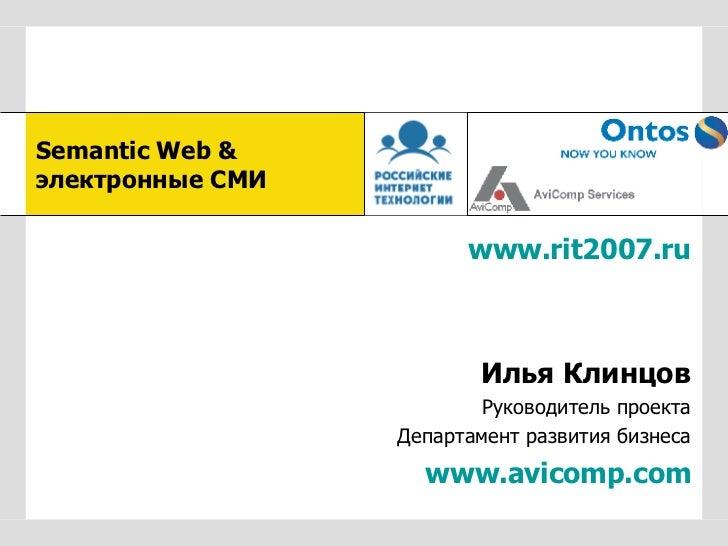 www.rit2007.ru Илья Клинцов Руководитель проекта Департамент развития бизнеса www.avicomp.com Semantic Web   &  электронны...