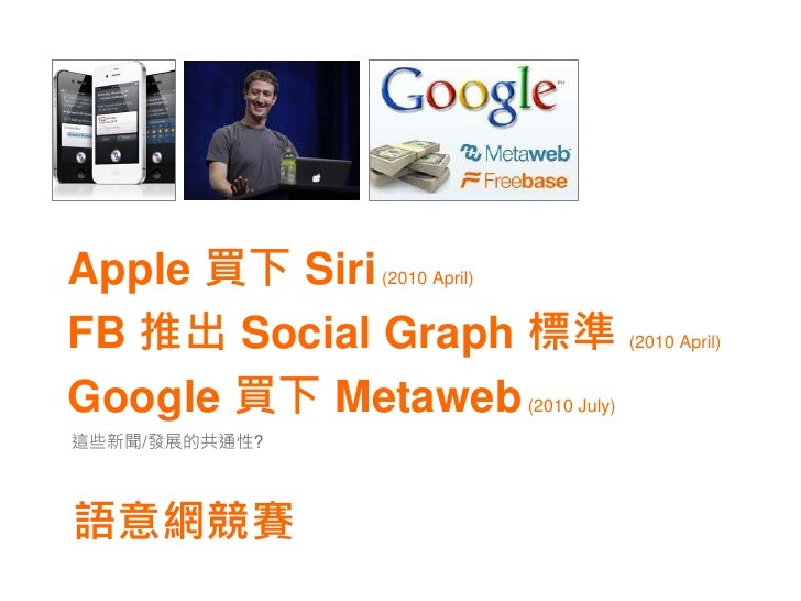 Introduction: Semantic web (20120521) Slide 3