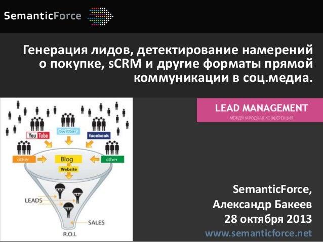 Генерация лидов, детектирование намерений о покупке, sCRM и другие форматы прямой коммуникации в соц.медиа.  SemanticForce...