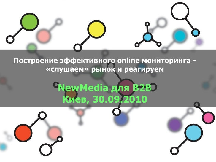 Построение эффективного online мониторинга - «слушаем» рынок и реагируем NewMedia  для  B2B Киев, 30.09.2010
