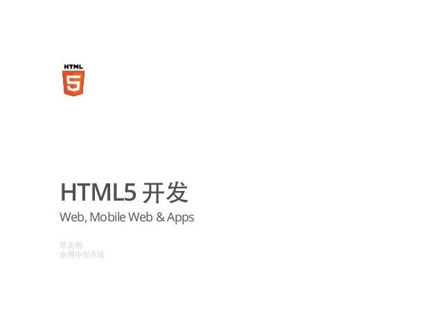 HTML5 开发Web,MobileWeb & Apps范圣刚安博中程在线