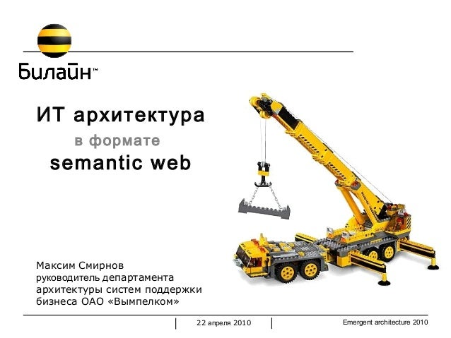Emergent architecture 201022 апреля 2010 ИТ архитектура в формате semantic web Максим Смирнов руководитель департамента ар...