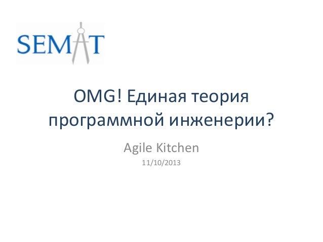 OMG! Единая теория программной инженерии? Agile Kitchen 11/10/2013