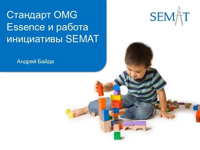 Стандарт OMGEssence и работаинициативы SEMAT Андрей Байда