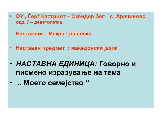 "• ОУ ,,Ѓерѓ Кастриот – Скендер бег"" с. Арачиново  одд. 7 – деветолетка  Наставник : Искра Грашеска• Наставен предмет : мак..."