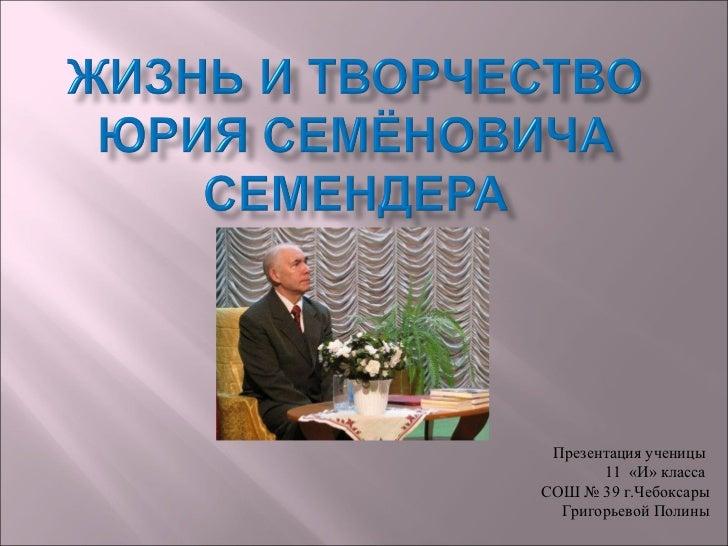 Презентация ученицы  11  «И» класса  СОШ № 39 г.Чебоксары Григорьевой Полины