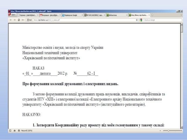 """""""Научная периодика Украины"""" на технологической платформе Open Journal Systems Slide 2"""