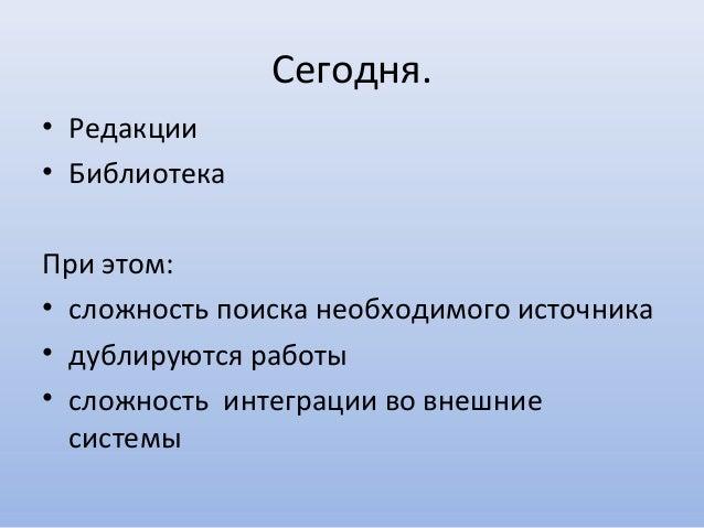 """""""Научная периодика Украины"""" на технологической платформе Open Journal Systems Slide 3"""