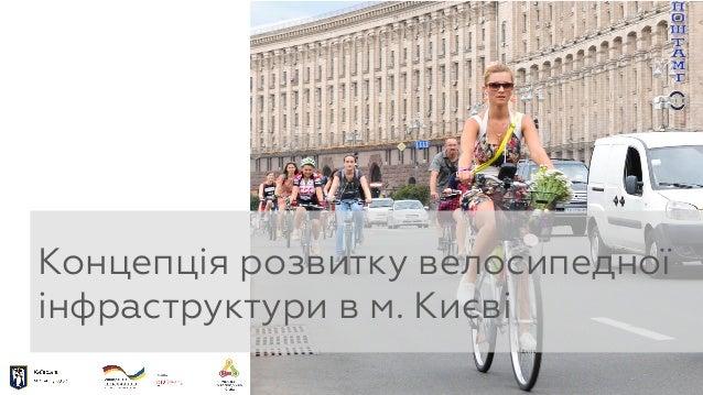 Концепція розвитку велосипедної інфраструктури в м. Києві