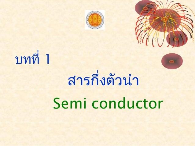 บทที่ 1 สารกึ่งตัวนำา Semi conductor