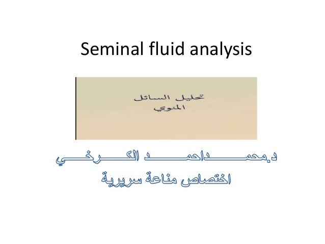 Seminal fluid analysis