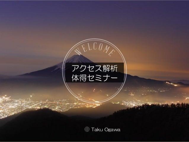 アクセス解析 体得セミナー  Taku Ogawa