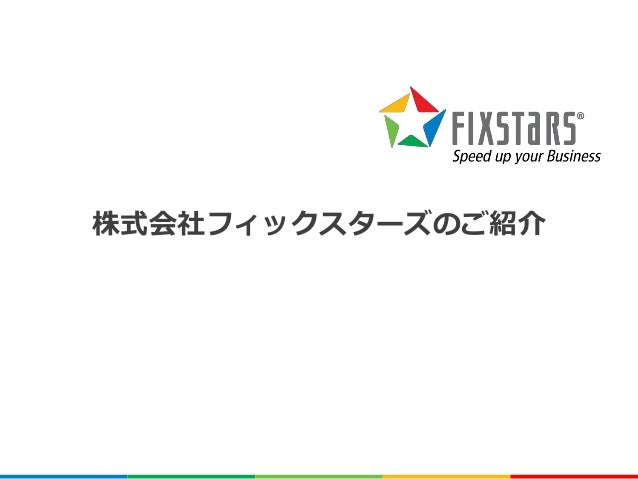 株式会社フィックスターズのご紹介