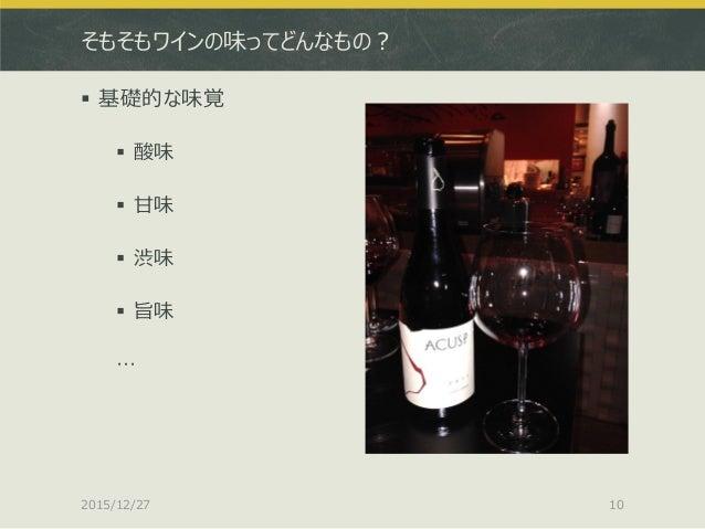 そもそもワインの味ってどんなもの?  基礎的な味覚  酸味  甘味  渋味  旨味 … 2015/12/27 10