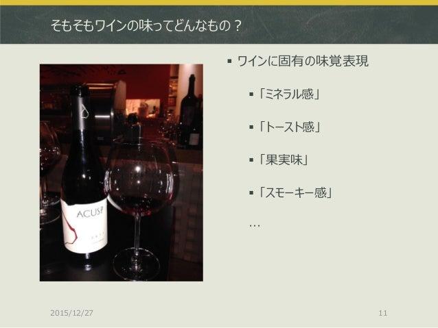 そもそもワインの味ってどんなもの?  ワインに固有の味覚表現  「ミネラル感」  「トースト感」  「果実味」  「スモーキー感」 … 2015/12/27 11