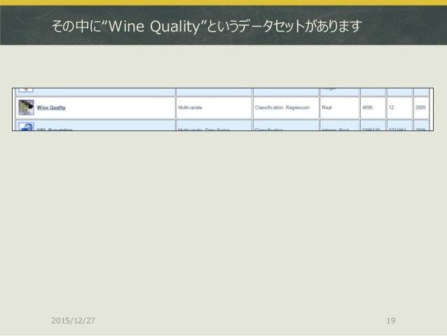 """その中に""""Wine Quality""""というデータセットがあります 2015/12/27 19"""