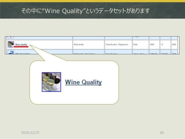 """その中に""""Wine Quality""""というデータセットがあります 2015/12/27 20"""