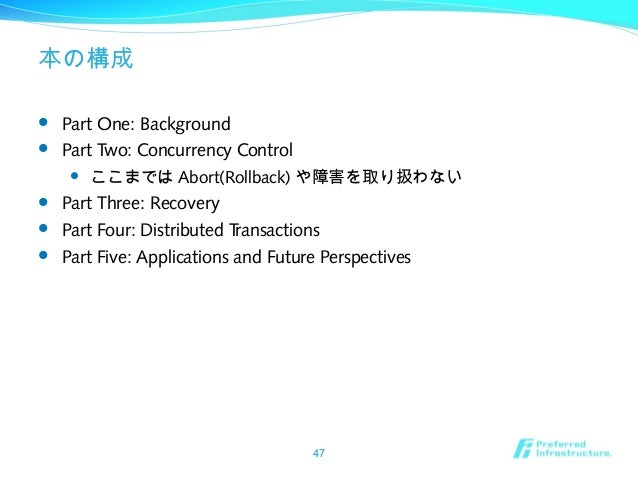 Transactional Information Systems入門