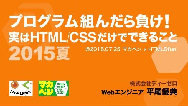 @2015.07.25 マカベン HTML5fun