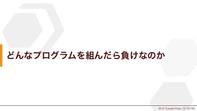 2015 Yusuke Hirao, CC BY-ND. どんなプログラムを組んだら負けなのか