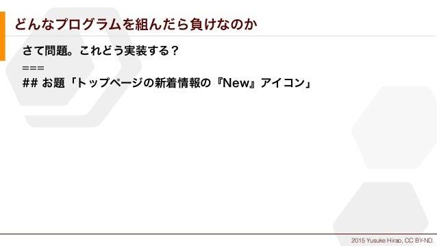 2015 Yusuke Hirao, CC BY-ND. どんなプログラムを組んだら負けなのか さて問題。これどう実装する? === ## お題「トップページの新着情報の『New』アイコン」