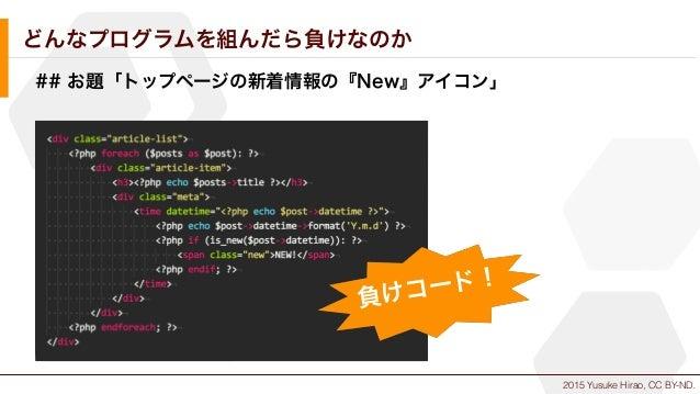2015 Yusuke Hirao, CC BY-ND. どんなプログラムを組んだら負けなのか ## お題「トップページの新着情報の『New』アイコン」 負けコード!