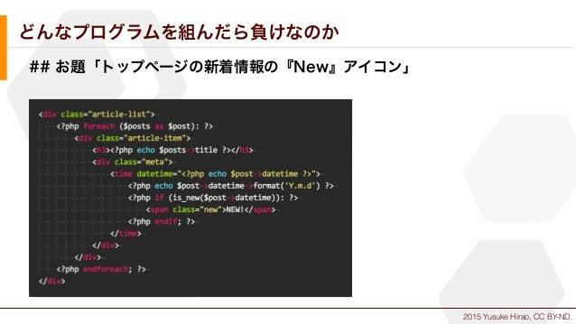 2015 Yusuke Hirao, CC BY-ND. どんなプログラムを組んだら負けなのか ## お題「トップページの新着情報の『New』アイコン」