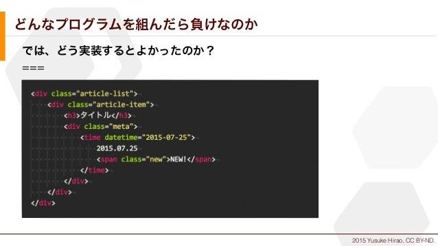 2015 Yusuke Hirao, CC BY-ND. どんなプログラムを組んだら負けなのか では、どう実装するとよかったのか? ===