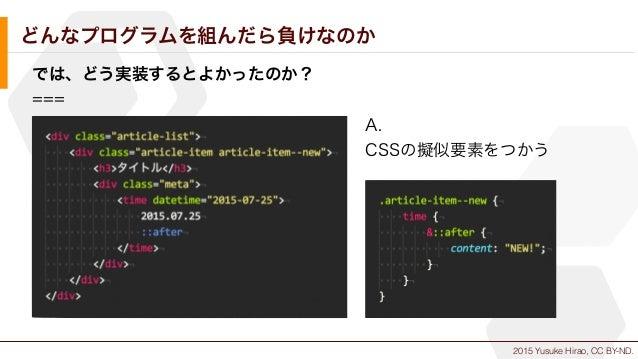 2015 Yusuke Hirao, CC BY-ND. どんなプログラムを組んだら負けなのか では、どう実装するとよかったのか? === A. CSSの擬似要素をつかう