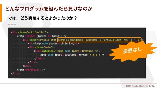 2015 Yusuke Hirao, CC BY-ND. どんなプログラムを組んだら負けなのか では、どう実装するとよかったのか? === 変更なし