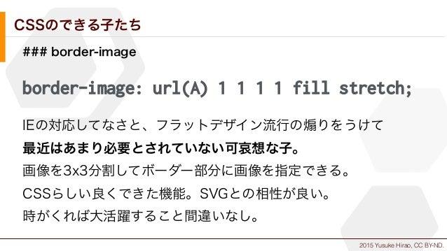 2015 Yusuke Hirao, CC BY-ND. CSSのできる子たち ### border-image border-image: url(A) 1 1 1 1 fill stretch; IEの対応してなさと、フラットデザイン流行の...