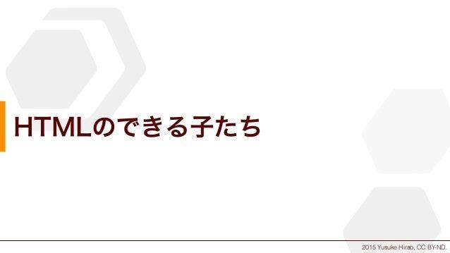 2015 Yusuke Hirao, CC BY-ND. HTMLのできる子たち