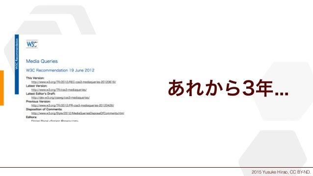 2015 Yusuke Hirao, CC BY-ND. あれから3年...