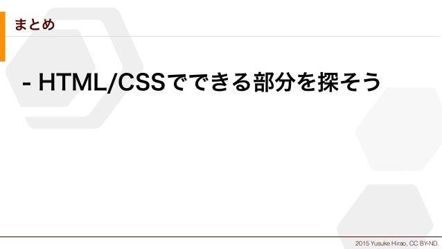 2015 Yusuke Hirao, CC BY-ND. まとめ - HTML/CSSでできる部分を探そう